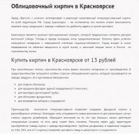 Продающие тексты для разных городов по теме кирпича (SEO)
