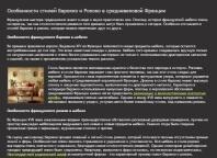 Статья для блога с историческим экскурсом (мебельная тематика)