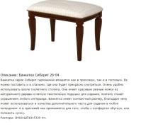 Описание товара (мебель)