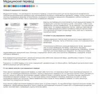 Медицинский перевод (описание услуги для бюро переводов)