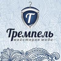 """Ателье мод """"Тремпель"""""""