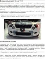 Статья на автомобильную тематику (Skoda Yeti)