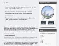 Текст о компании, занимающейся недвижимостью