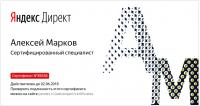 Сертификат Яндекс.Директа