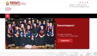 Новый сайт и контекст для Учебного заведения