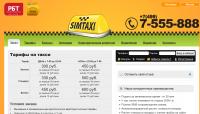 Seo и Директ для Компании такси