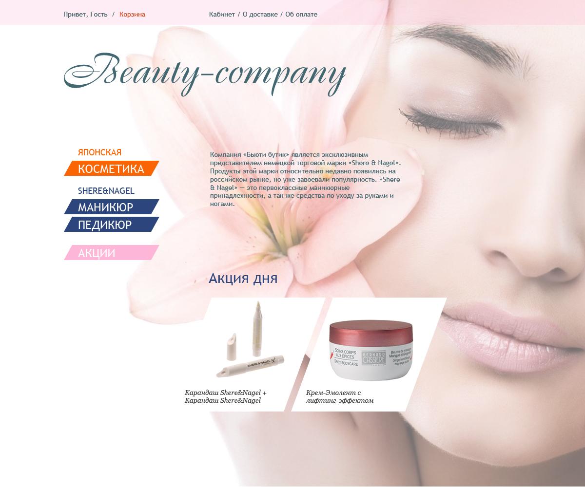 Дизайн интернет магазина косметики фото f_4f3903d5a042d.jpg