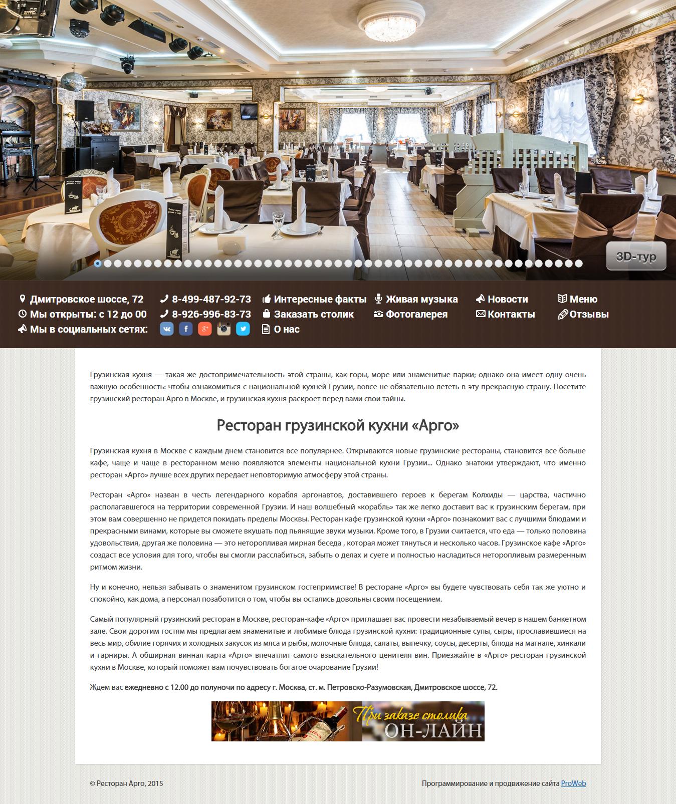 Ресторан грузинской кухни «Арго»