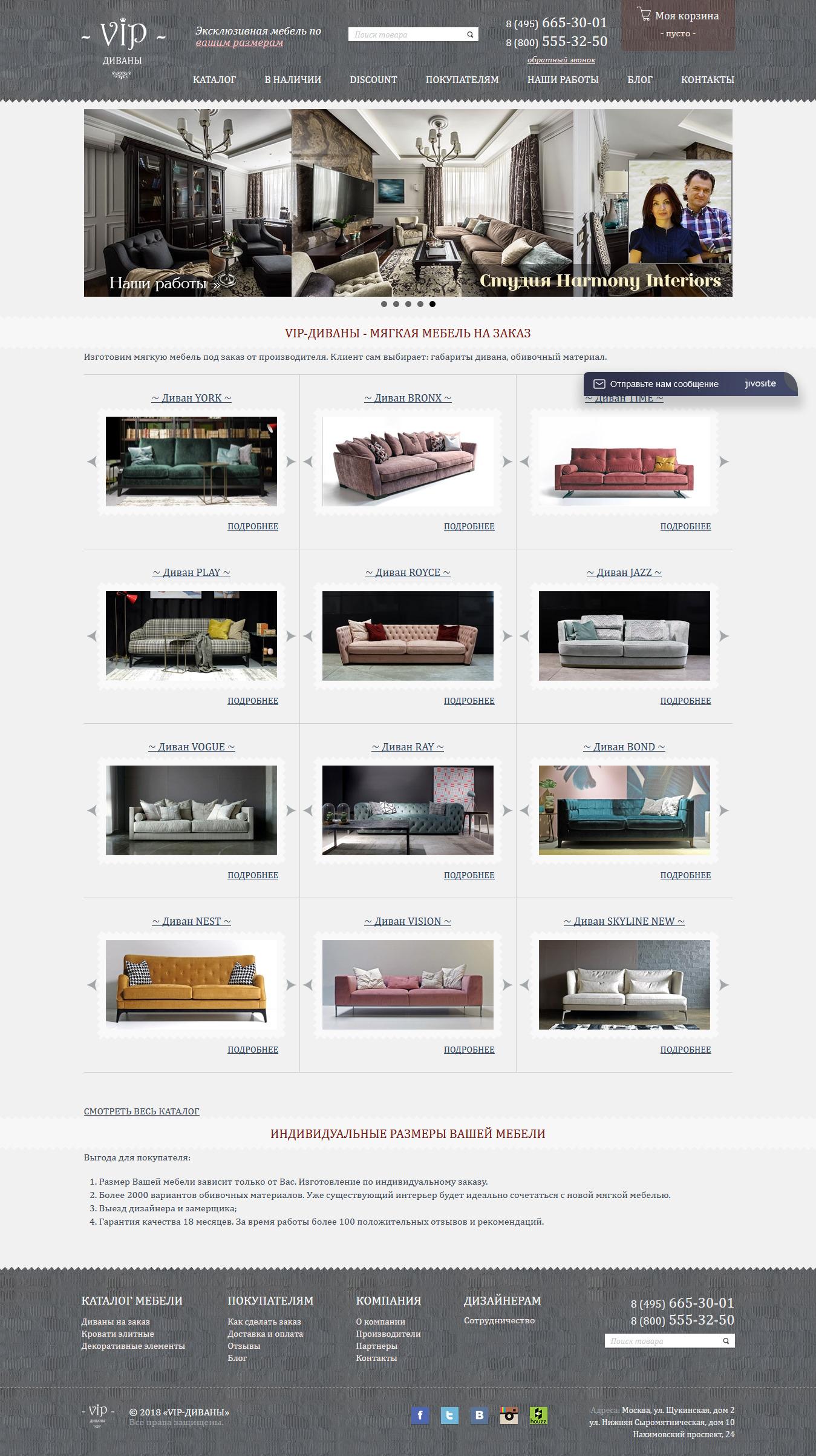 VIP-Диваны Изготовление мягкой мебели под заказ