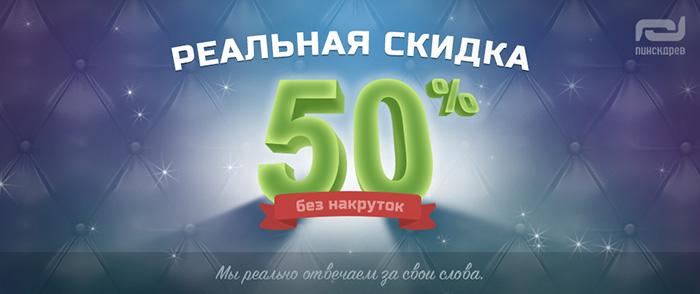 Реальная скидка 50%