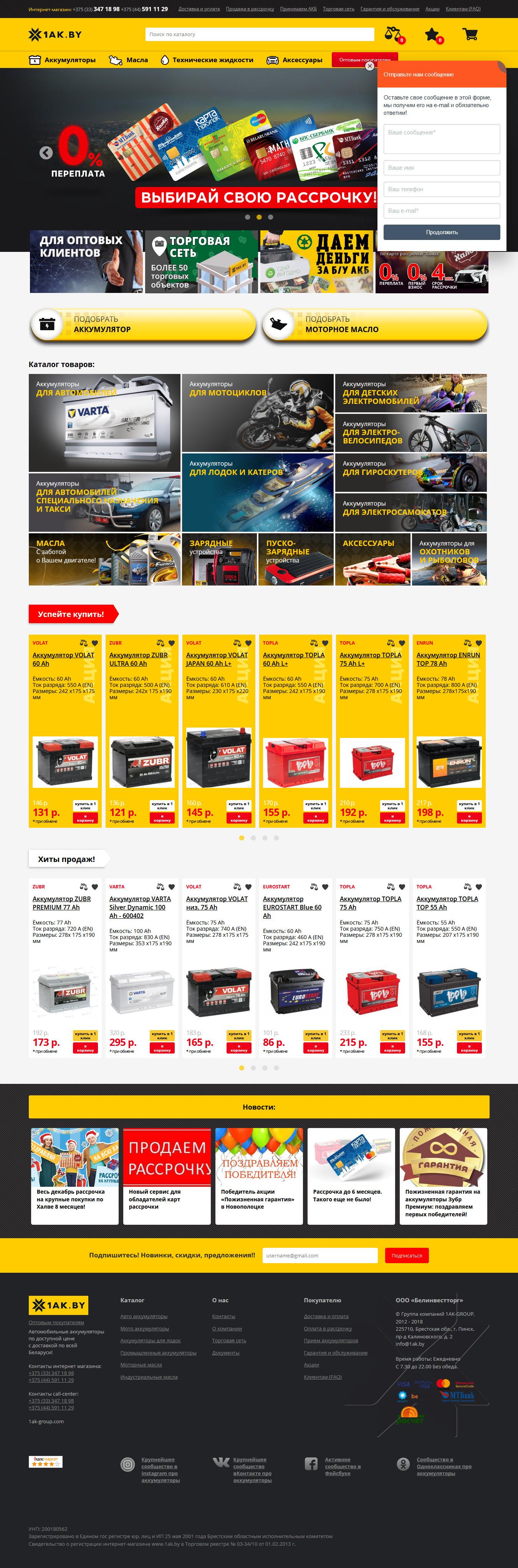 Сайт Первой аккумуляторной компании