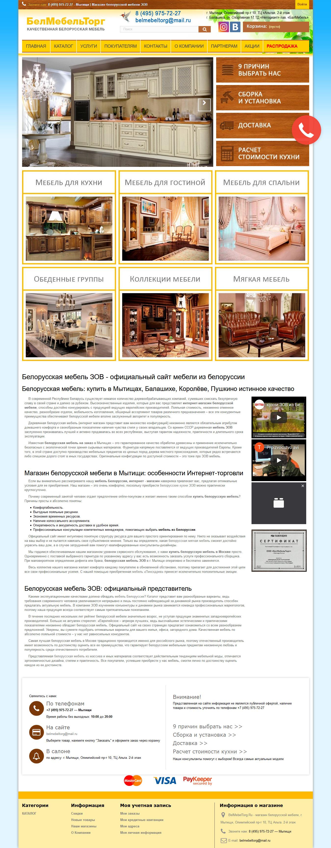 Белорусская мебель ЗОВ - официальный сайт