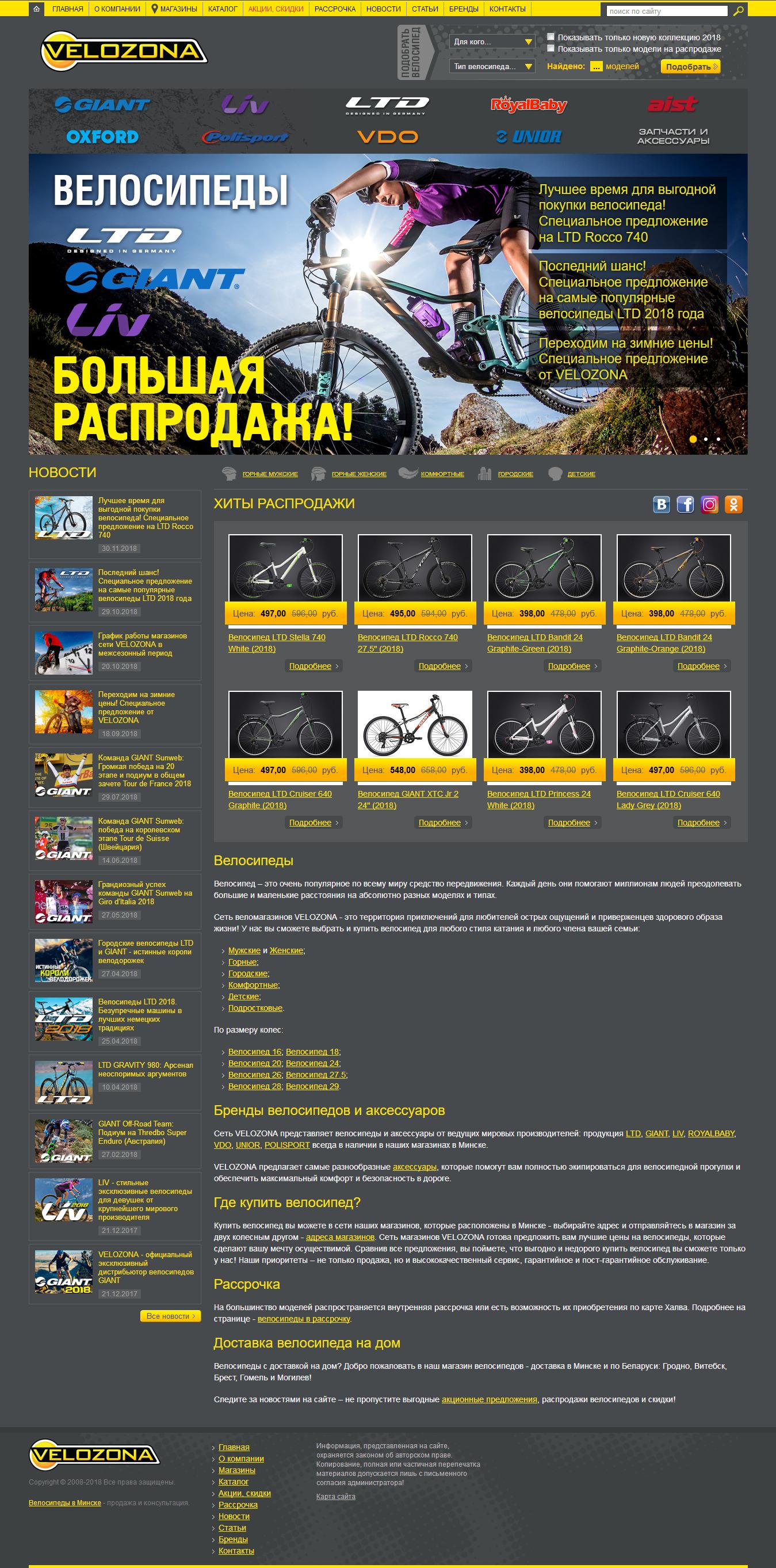 Velozona - официальный сайт в Беларуси