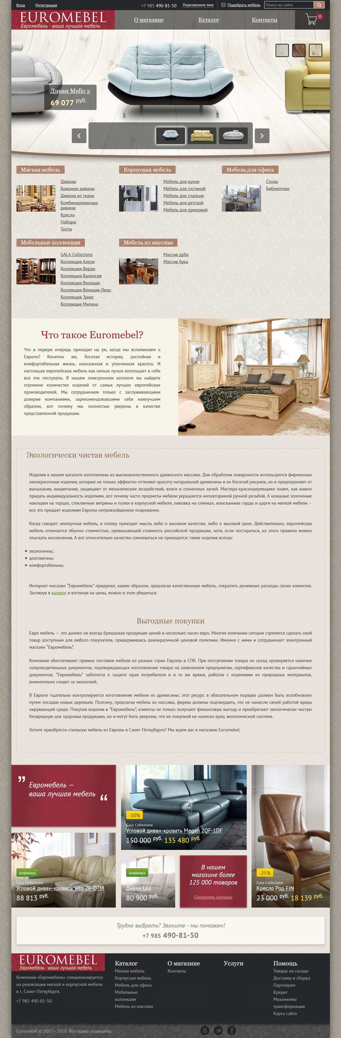 Интернет-магазин европейской мебели