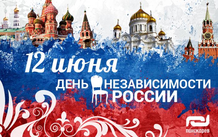12 июня - День независимости России