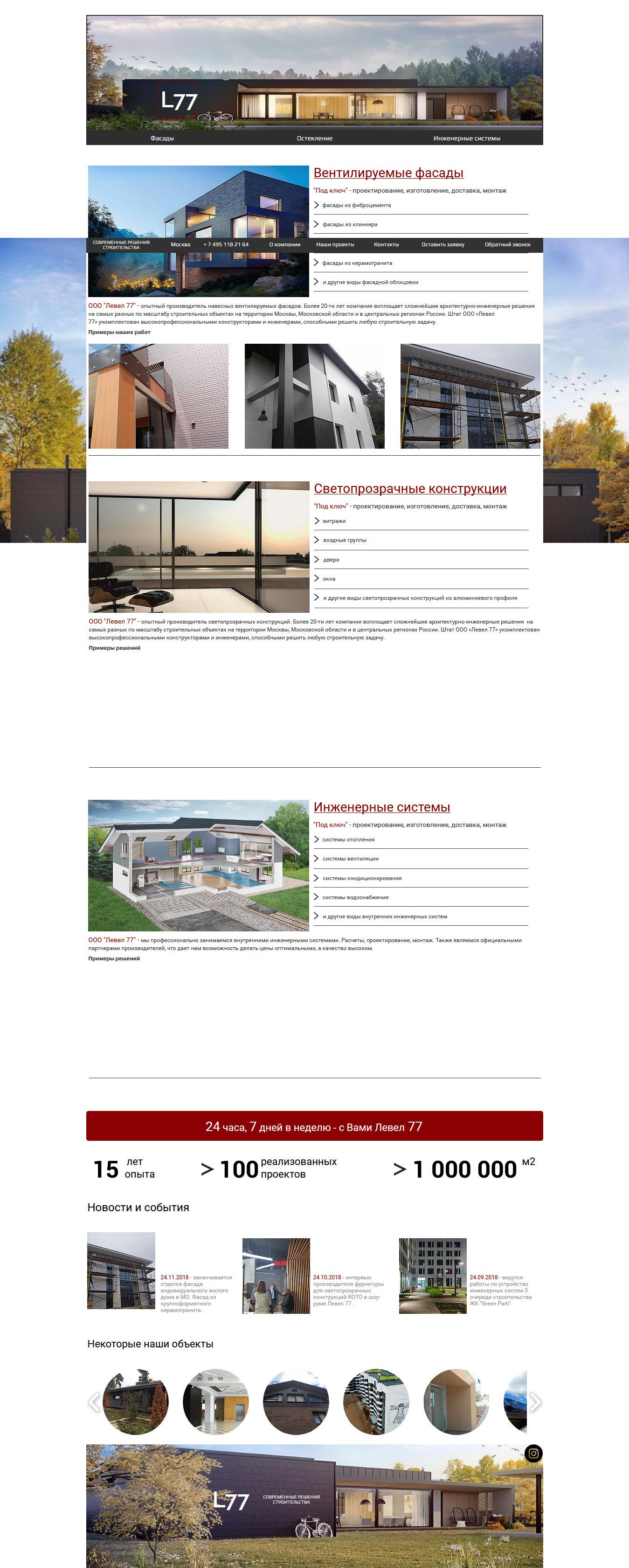 L77 современные строительные решения