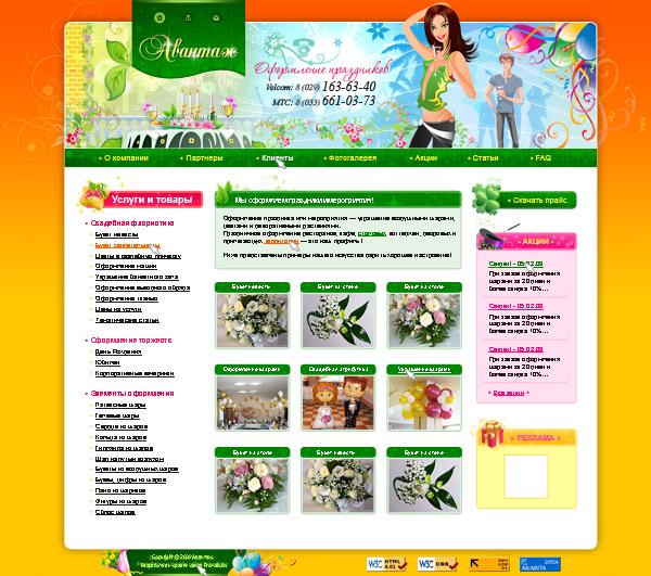 Сайт праздничного агентства «Авантаж»
