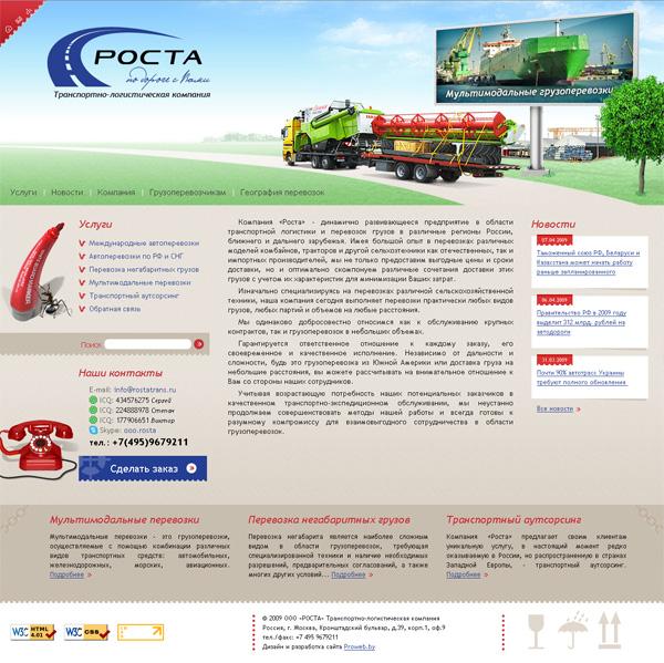 Сайт транспортной компании «Роста»