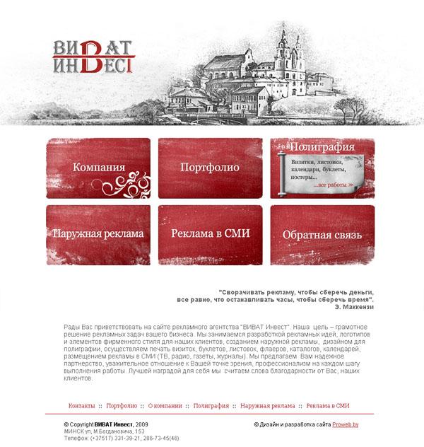 Промо-сайт рекламного агентства