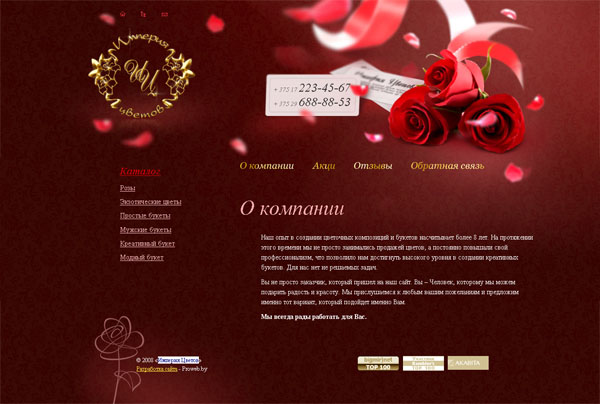 Промо-сайт компании