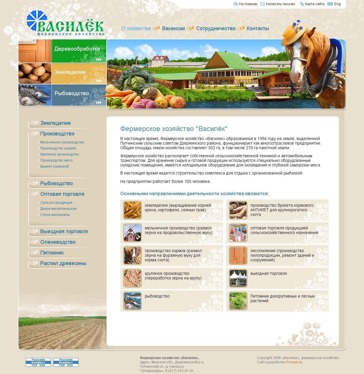 Cайт-визитка фермерского хозяйства.