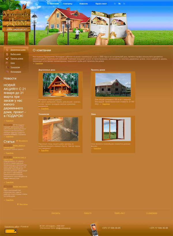 Сайт строительной компании «Истондрев»