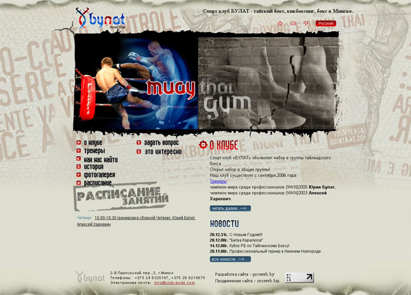 Сайт-визитка спортивного клуба «Муатай»