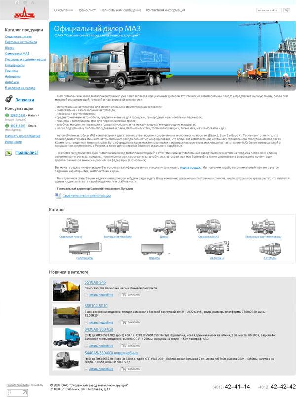 Промо-сайт СЗМ (официального дилера МАЗ)
