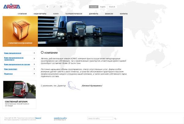 Промо-сайт транспортной компании«Ариста»