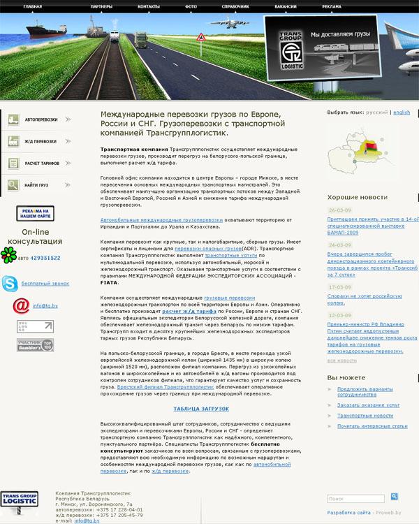 Транспортный холдинг  «Transgroup» в РБ
