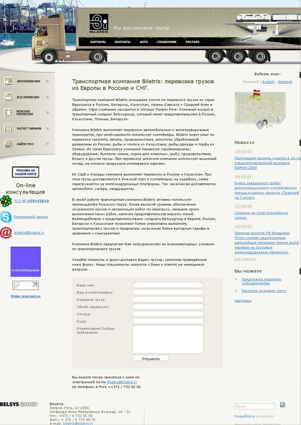 Латвийский филиал компании «Transgroup»