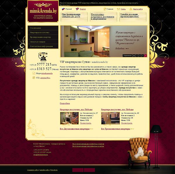 Сайт компании minskArenda