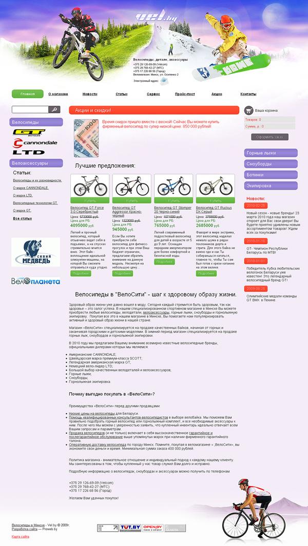 Магазин «ВелоСити»