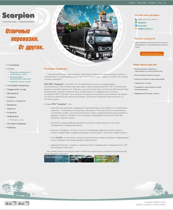Транспортная компания «Скорпион»