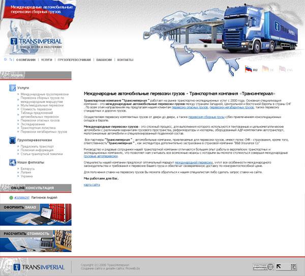 Транспортная компании «Трансимпериал»
