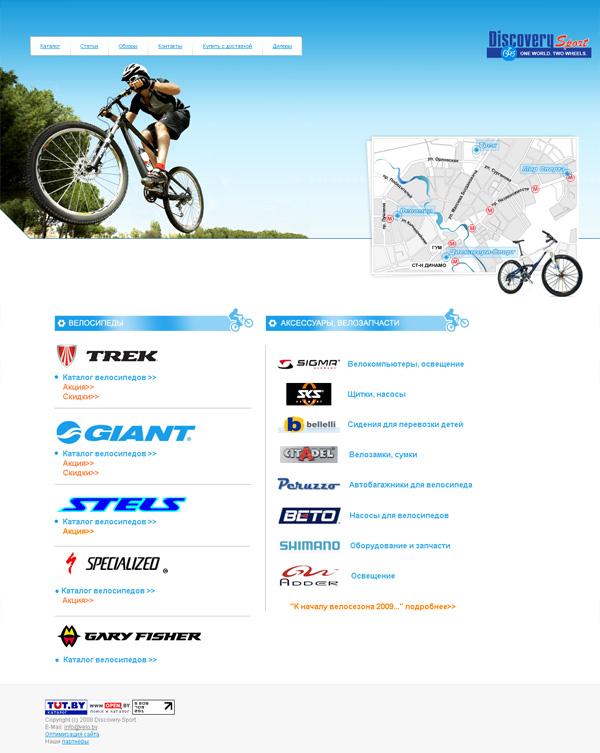 Интернет-магазин «Велоцентр»