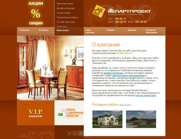 Студия дизайн-проектов «Белартпроект»