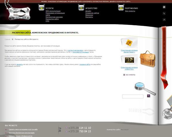 Промо-сайт по поисковому продвижению SEO