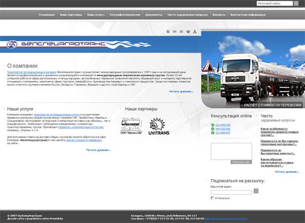 Транспортная компании «Белспецагротранс»