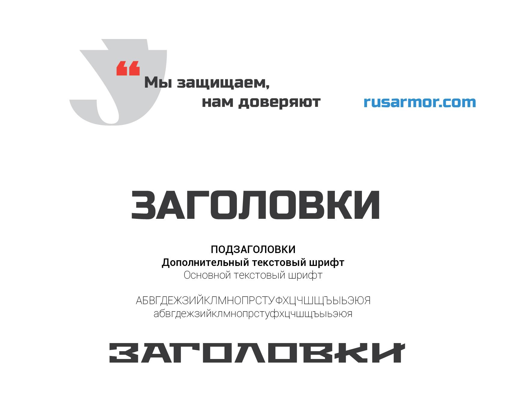 Разработка логотипа технологического стартапа РУСАРМОР фото f_1855a0acc398a7ab.jpg
