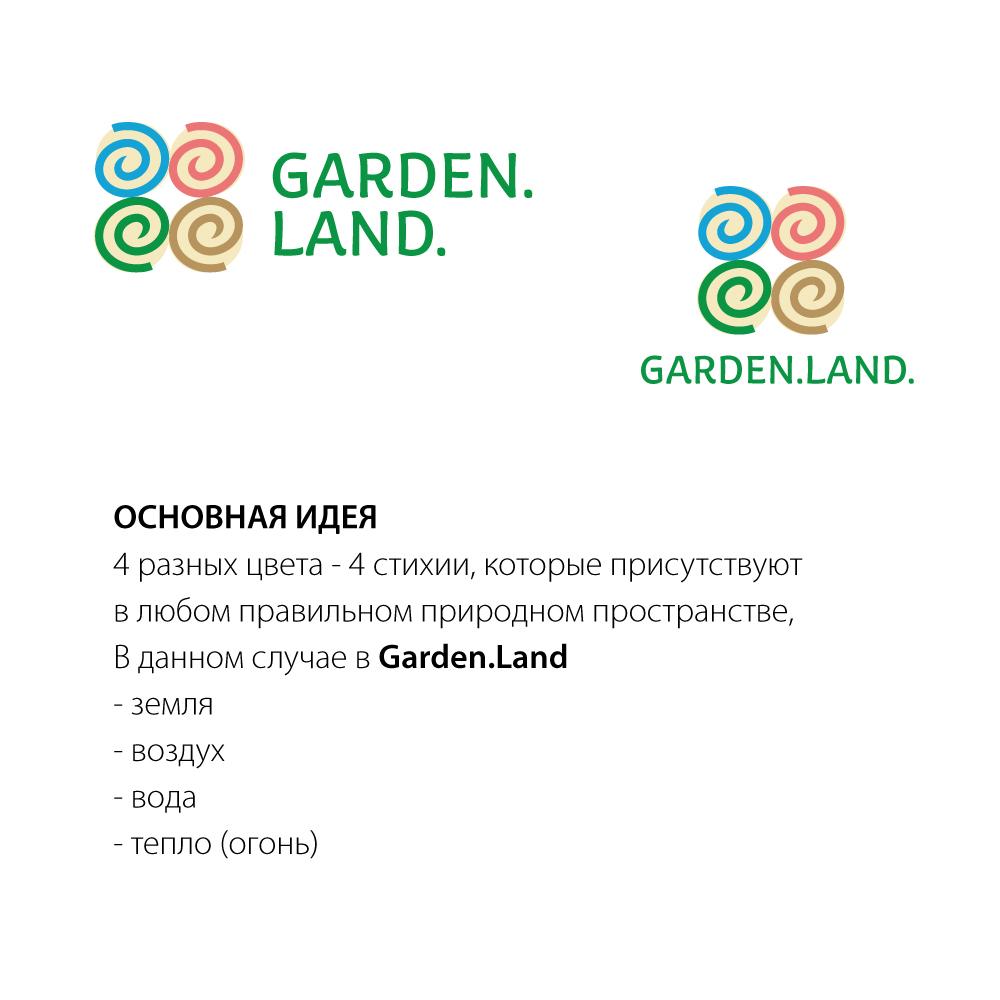 Создание логотипа компании Garden.Land фото f_5735985e42f7e1e0.jpg