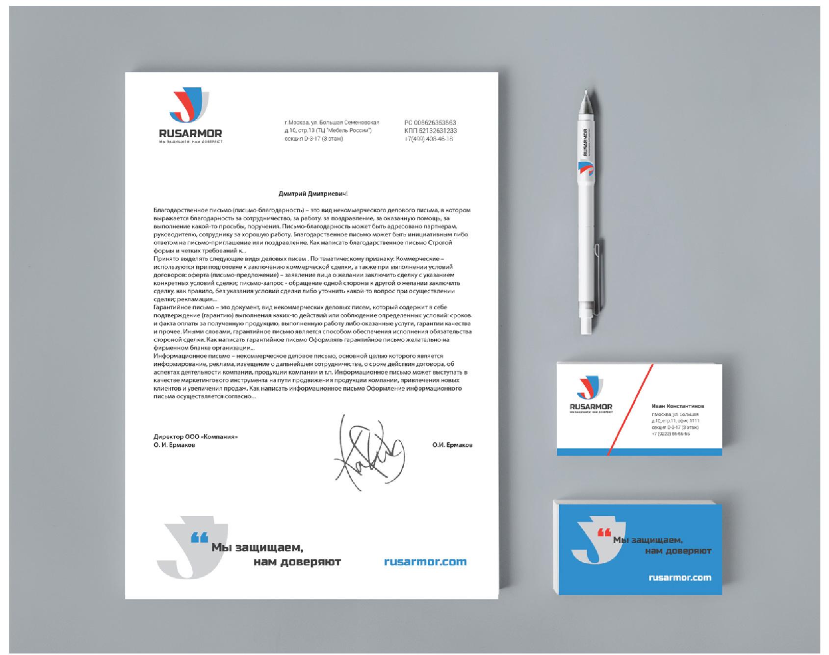 Разработка логотипа технологического стартапа РУСАРМОР фото f_7415a0acc3d6efc6.jpg