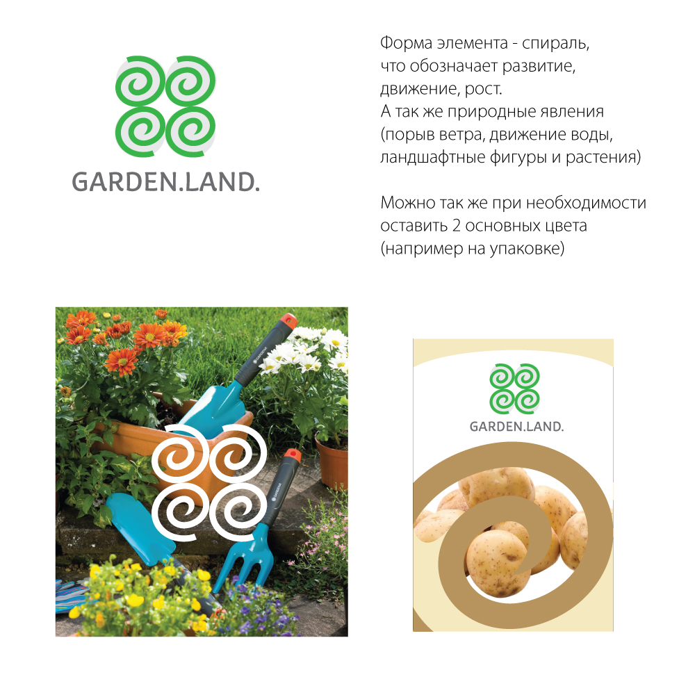 Создание логотипа компании Garden.Land фото f_8575985e4432e513.jpg