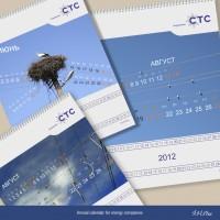 Календарь СТС энерго-компания