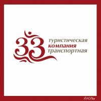 """Туристическая, транспортная компания """"33"""""""