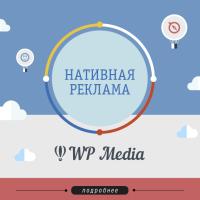 WP-Media