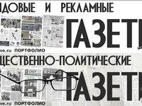 Верстка газеты (4 полосы, полноцвет)