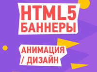 Html5 Баннеры / Анимация