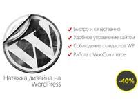 Натяжка дизайна на WordPress