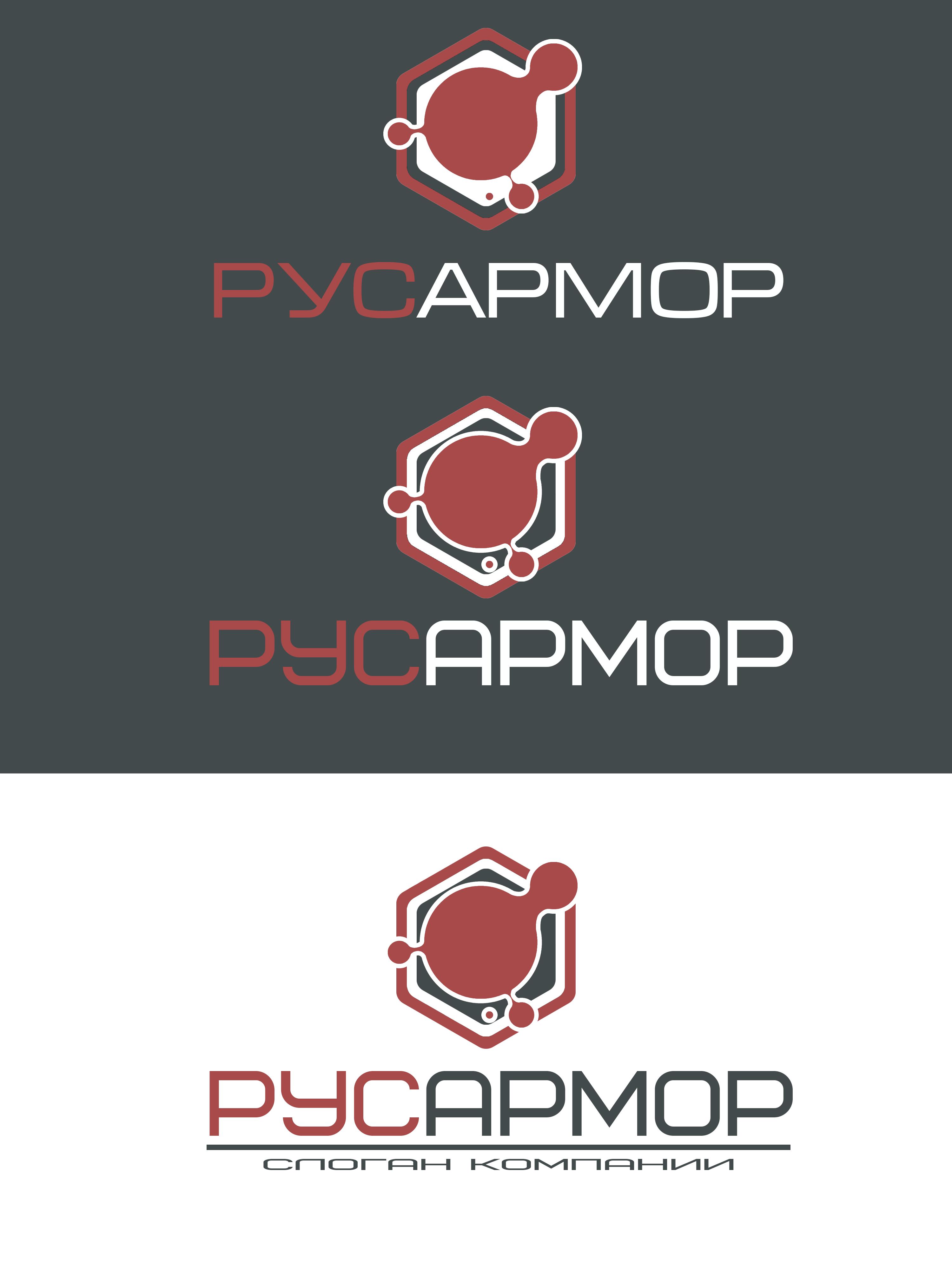 Разработка логотипа технологического стартапа РУСАРМОР фото f_8265a0eb82400437.png